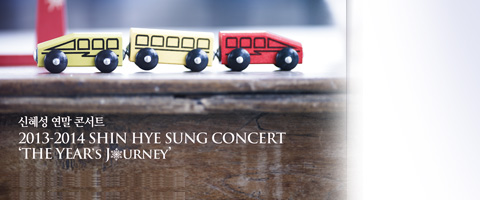 2013-2014 SHIN HYE SUNG CONCERT [THE YEAR'S JOURN