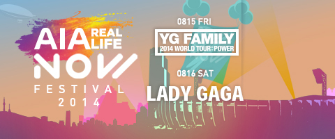 AIA REAL LIFE : NOW FESTIVAL 2014 - 2일권