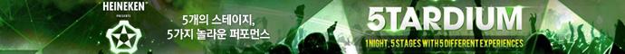 2014 Heineken Presents STARDIUM (하이네켄 프레젠트