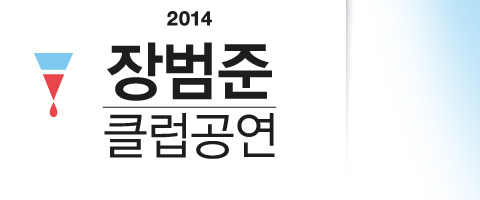 2014 장범준 클럽공연