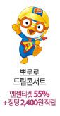 뮤지컬 [뽀로로 드림콘서트]