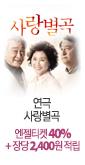 [인천] <연극열전5> 1st <사랑별곡>