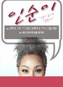 2014 인순이 콘서트 [삼삼오오] - 용인