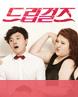 코믹컬<드립걸즈>시즌 3