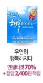 뮤지컬 [우연히 행복해지다] - 압구정 윤당아트홀