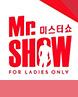 미스터쇼(Mr.Show) - 강남