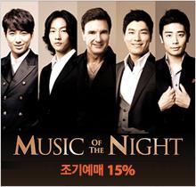 Music of the Night 2014 [MEN IN LOVE]