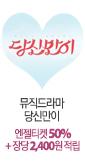 [뮤직드라마 - 당신만이] 신도림