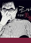 2014 조영남 독창회 美感 -  성남