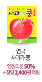 연극 [사과가 쿵!] - 소리아트홀 2관