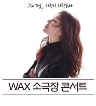 WAX 콘서트
