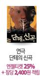 14-15 레퍼토리시즌<단테의 신곡>