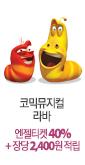 [인천] 코믹뮤지컬 라바<검은 그림자의 비밀>