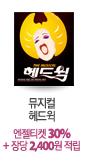 [인천] 뮤지컬 헤드윅