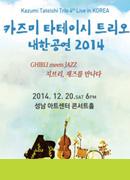 [성남] 2014 카즈미 타테이시 트리오 내한공연 -지브