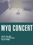 마이큐 2014 단독 공연