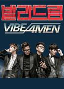 [부산] 2014 바이브 X 포맨 콘서트 [발라드림]