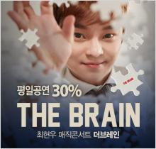 최현우의 매직 콘서트 ′The Brain′