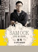 샘 옥 첫 단독 내한공연 ㅣ SAM OCK LIVE IN SEOUL