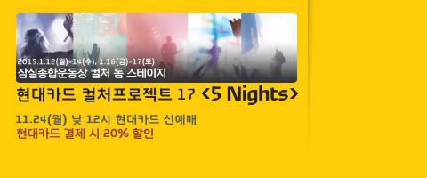 현대카드 컬처프로젝트 17 5 NIGHTS