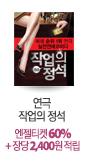 [인천] '실전연애코미디' 〈작업의 정석 〉 - 1탄