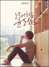 윤도현 - 미니앨범