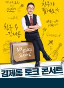 [인천] 김제동 토크콘서트 노브레이크 시즌6