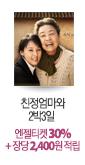 [인천] 연극 <친정엄마와 2박3일>