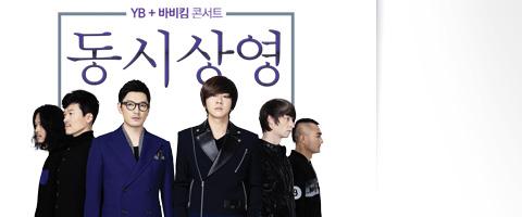 YB·바비킴 콘서트 - [동.시.상.영(冬詩相盈)]
