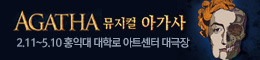 김수로프로젝트 8탄 - 뮤지컬 [아가사]