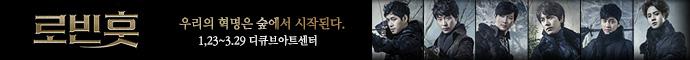 뮤지컬<로빈훗>YES24