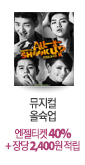[대구] 뮤지컬 올슉업 (ALL STAR ALL SHOOK UP)