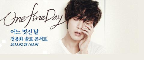 2015 정용화 콘서트 [One Fine Day]
