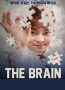 [인천] 최현우의 매직 콘서트 ′The Brain′