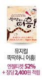 체험형 전래동화 뮤지컬 뚝딱하니 어흥!