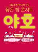 좋은 밤 콘서트