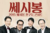 2015 쎄시봉 콘서트