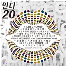 인디 20주년 기념 앨범