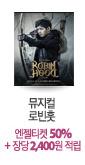 [성남] 뮤지컬 <로빈훗> YES24