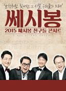 [대전] 2015 쎄시봉 콘서트