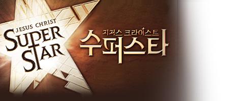 뮤지컬 <지저스 크라이스트 수퍼스타>