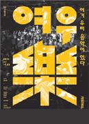 여우樂(락)_14. 나윤선, Various Artists
