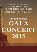프렌치뮤지컬갈라콘서트 2015