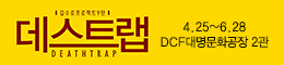 김수로 프로젝트 9탄 - 연극 [데스트랩]