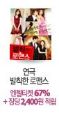 [인천] 김수로 프로젝트1탄 연극<발칙한로맨스>