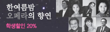 서울신문 창간111주년 기념음악회