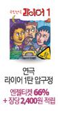 국민연극 라이어 1탄 - 압구정