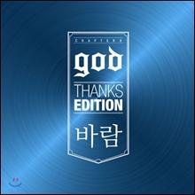 god - Thanks Edition