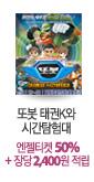 """[인천] 뮤지컬 또봇 """"태권K와 시간탐험대"""""""