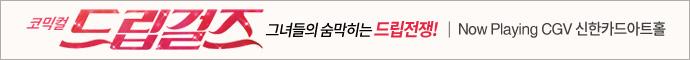 코믹컬<드립걸즈>시즌4